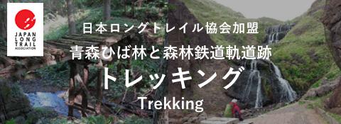 あおもりひば林と森林鉄道軌道跡トレッキング