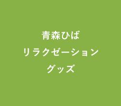 青森ひばリラクゼーショングッズ
