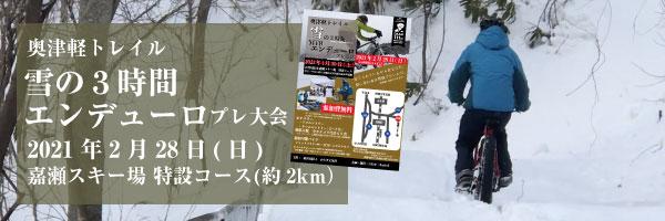 奥津軽トレイル 雪の3時間エンデューロ プレ大会