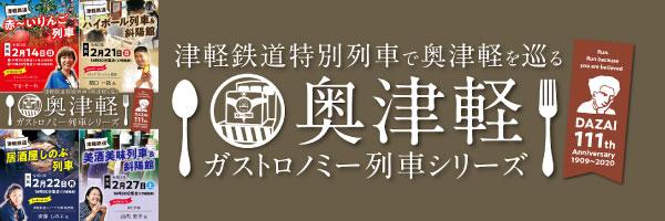 奥津軽ガストロノミー列車シリーズ