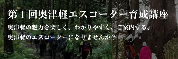 第1回奥津軽エスコーター育成講座