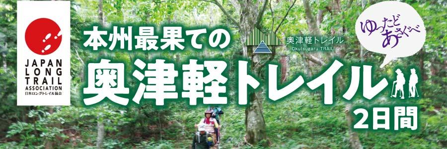 本州最果ての奥津軽トレイル2日間