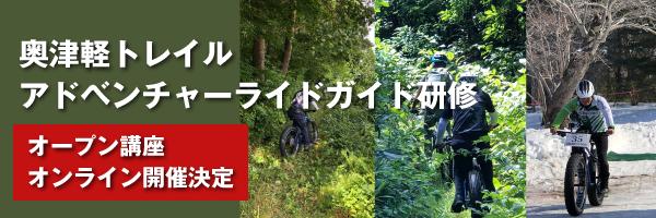 奥津軽トレイルアドベンチャーライドガイド研修