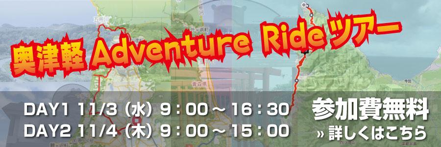 奥津軽Adventure Rideツアー