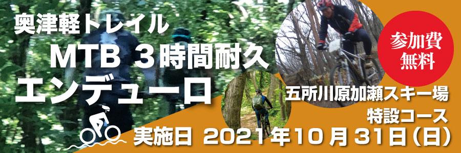 奥津軽トレイル MTB3時間耐久エンデューロ