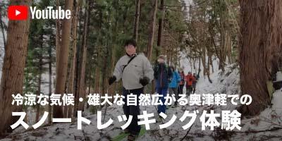 冷涼な気候・雄大な自然広がる奥津軽でのスノートレッキング体験