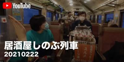 居酒屋しのぶ列車