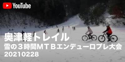奥津軽トレイル 雪の3時間MTBエンデューロプレ大会