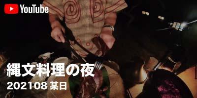 縄文料理の夜