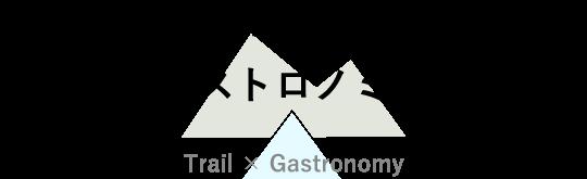 奥津軽トレイル津軽鉄道ガストロノミー列車の旅